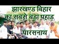 Trip to Parasnath parasnath hills Shikhar ji ( Exclusiv Temple ) 2018 Dhanbad
