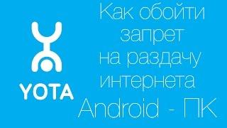 Как обойти запрет на раздачу интернета? Android - ПК.