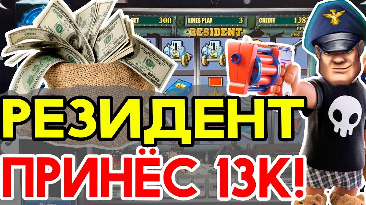 Игры Онлайн Игровые Автоматы Вулкан | Игровой Автомат Резидент Занёс в Казино Вулкан