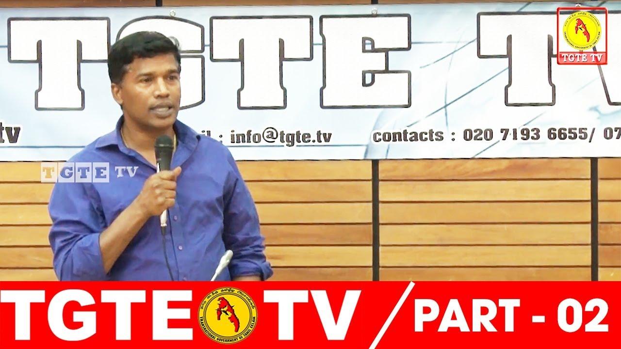 மீள்பார்வை 02 |  TGTE TV -  ஒளிபரப்புச்சேவை அங்குரார்ப்பணம் | PART 02