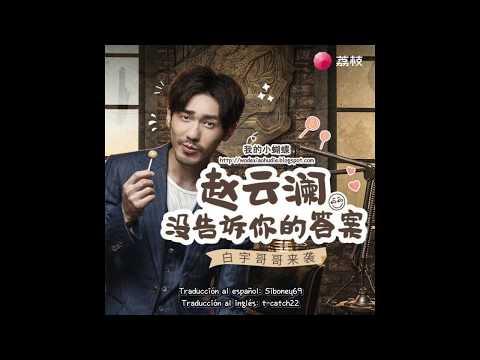 [Sub Español] 2018.07.13 白宇 Bai Yu: Las Respuestas Que Zhao Yunlan No Te Dio