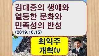 김대중의 생애와 열등한 문화와 민족성의 반성(19.10…