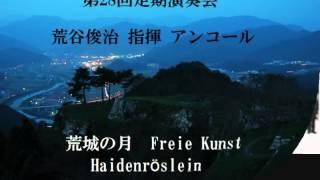九州大学男声合唱団コールアカデミー 荒城の月 自由の歌 野ばら 1984