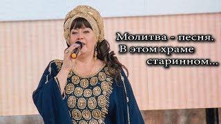 Матушка Ирина Головина - Молитва - песня. В этом храме старинном...