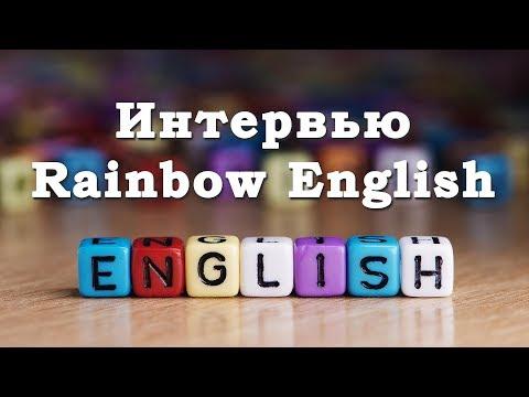 Rainbow English. Английский язык Афанасьева. Интервью с автором учебника 7 - 8 класс Rainbow English