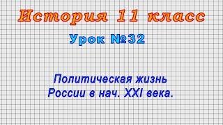 История 11 класс (Урок№32 - Политическая жизнь России в нач. XXI века.)