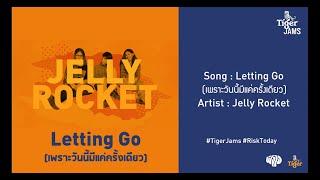 Jelly Rocket - Letting Go (เพราะวันนี้มีแค่ครั้งเดียว)