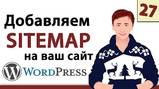 видео Плагин Yoast SEO в WordPress: настройка отдельной записи