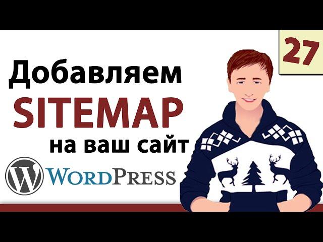 Wordpress уроки - Как добавить карту сайта Вордпресс