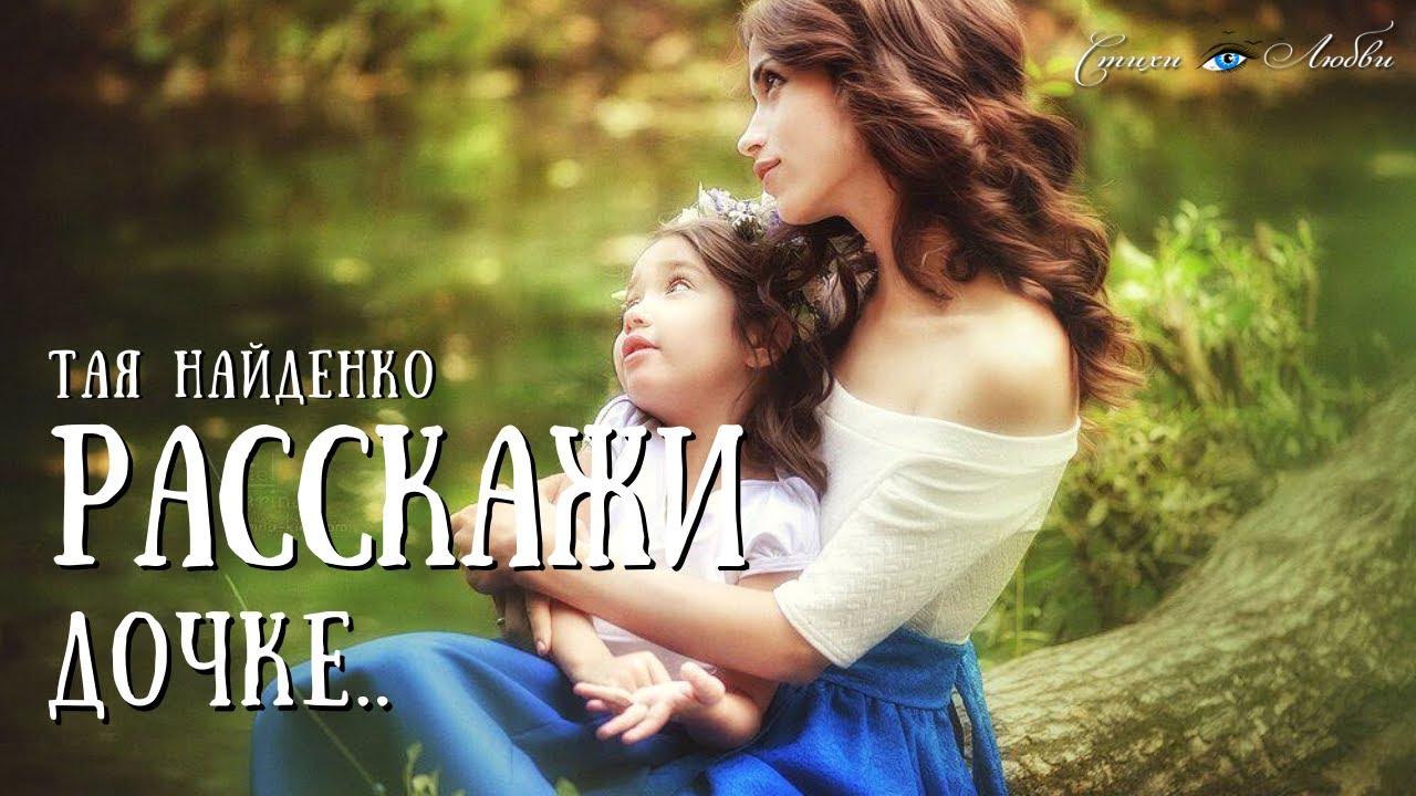 Расскажи дочке... Тая Найденко || Канал Стихи о Любви