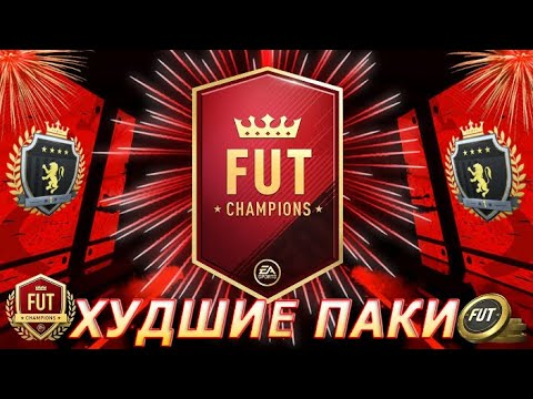 FIFA 20 НАГРАДЫ ЗА 27 ПОБЕД В WEEKEND LEAGUE