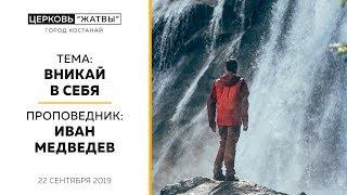 Вникай в себя  Иван Медведев  22.09.19  Церковь Жатвы г. Костанай