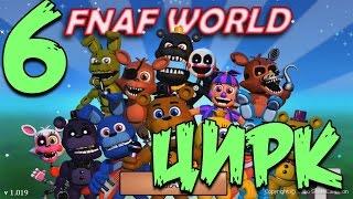 FNAF WORLD ПРОХОЖДЕНИЕ - ЦИРК! #6