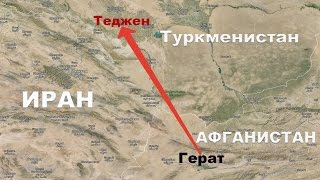 Полномасштабные бои в Туркмении у границы с Ираном: сможет ли Ашхабад отразить нападение?