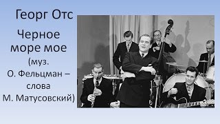 Георг Отс - Чёрное море моё(