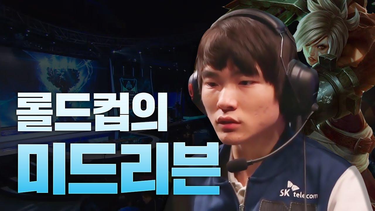 페이커가 롤드컵에서 미드 리븐 꺼낸 경기│SKT T1 K 2013 롤드컵