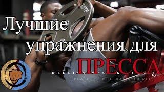 Лучшие упражнения для пресса   Симеон Панда русский перевод