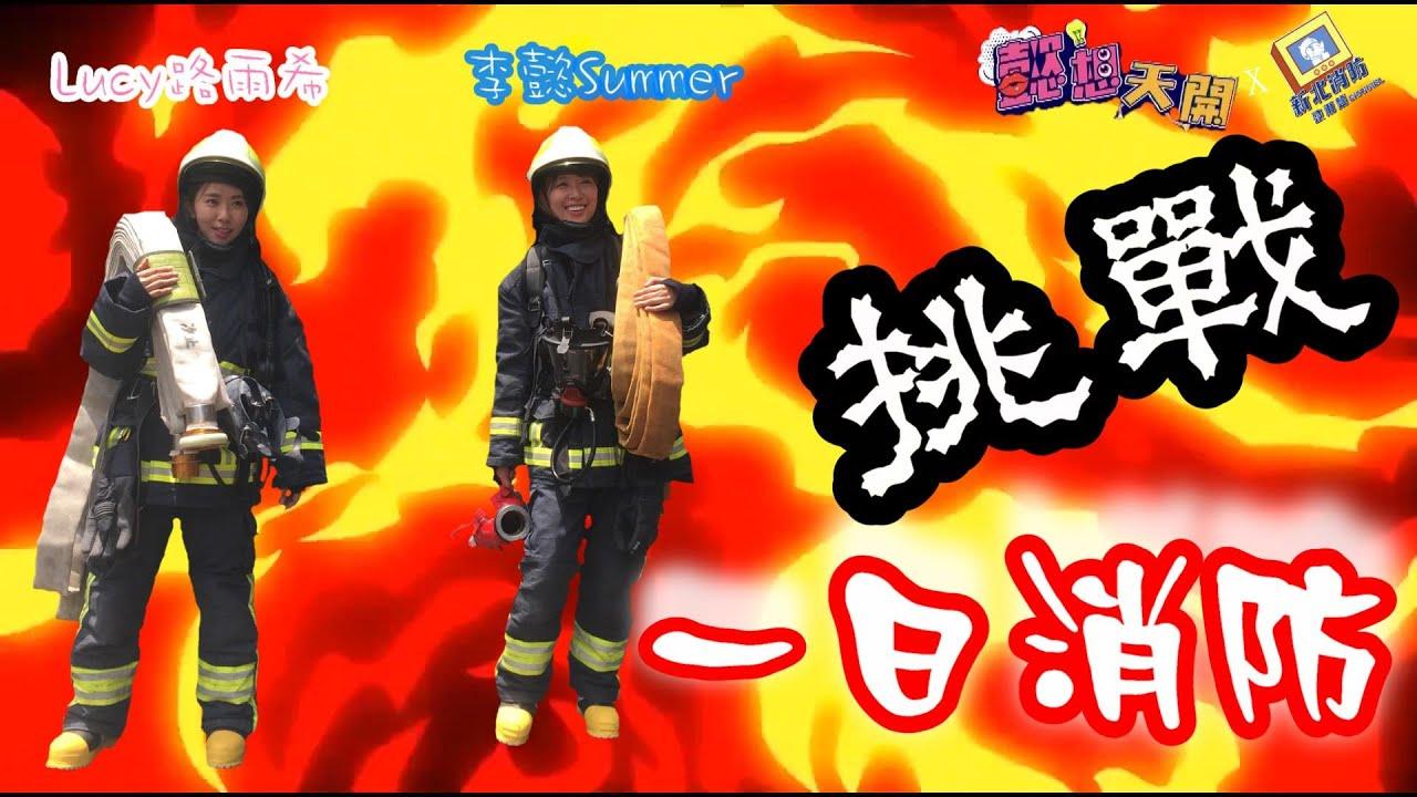 李懿之一日消防員 FEAT 路雨希