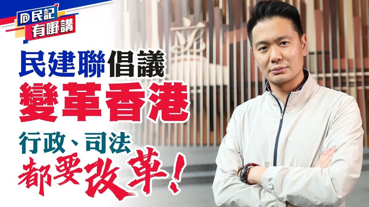 【民建聯 民記有嘢講】民建聯立法會議員周浩鼎:行政、司法都要改革! (2021/02/19)