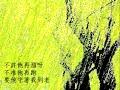 楊柳條 - 鄧白英 Deng Bai Ying