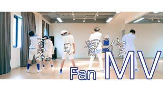 Gambar cover YHboys(乐华少年)-夏日习作 fan MV 하일습작 팬 무비 summer work fan mv