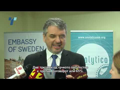 Грците не веруваат во искрените намери на Македонија