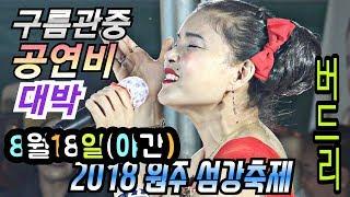 🕊버드리--섬강 강변에 꾸러기 나이트클럽 개장쇼(8/18--야간)🎶