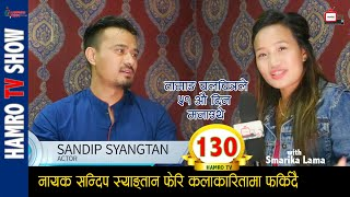 Hamro TV 130 - Sandip Syangtan नायक सन्दिप स्याङ्तान फेरि चलचित्रमा आउदै, with Smarika Lama