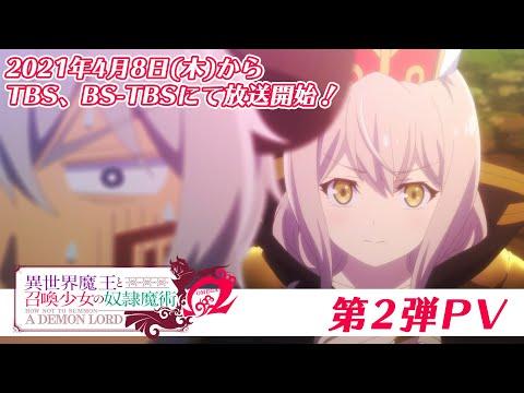 TVアニメ『異世界魔王と召喚少女の奴隷魔術Ω』第2弾PV|2021年4月8日からTBS、BS-TBSにて放送開始!