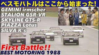 国産最速 ベスモバトルは1988年から始まった!!【BestMOTORing】1988