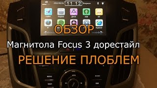 Магнитола Ford Focus 3 дорестайл из Китая - обзор, решение проблем(, 2017-01-03T15:50:32.000Z)