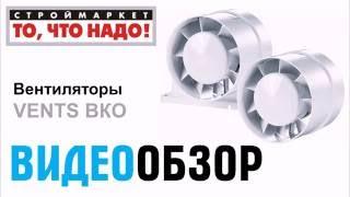 11 Вентиляторы VENTS ВКО(Вентиляторы VENTS ВКО = 4 товара Вентиляторы VENTS ВКО - вентилятор канальный для вытяжной и приточной вентиляции..., 2016-08-04T12:39:41.000Z)