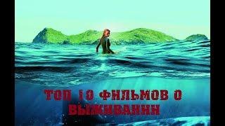 Топ 10 фильмов о ВЫЖИВАНИИ.