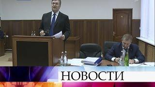 Суд в Киеве назначил дату прений сторон по делу об обвинении Виктора Януковича в госизмене.