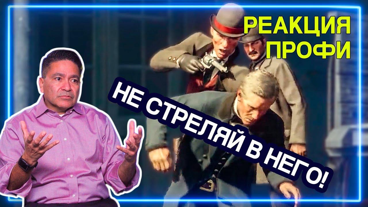 ОФИЦЕР ПОЛИЦИИ смотрит Red Dead Redemption 2 - Ограбление Банка   Реакция Профи