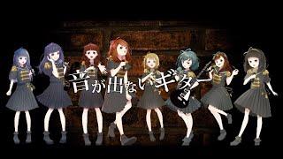 【歌ってみた】音が出ないギター 乃木坂46