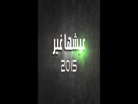 عيشها غير مهدي الكيلاني 2015