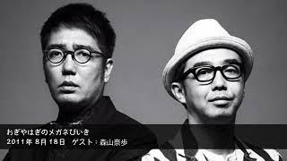 おぎやはぎ #メガネびいき 2011年8月18日 ゲスト:森山奈歩【おぎやはぎ...