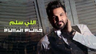 Hussam Alrassam - Elli Sallam | حسام الرسام - اللي سلم
