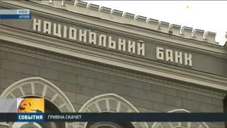 видео Курс доллара в Украине упал до минимумов с зимы