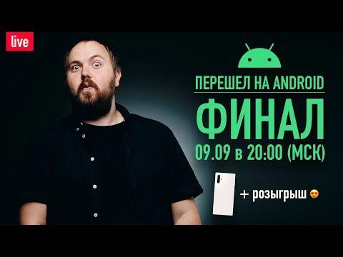 Перешел на Android: ФИНАЛ + розыгрыш Note 10+