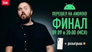 Download Перешел на Android: ФИНАЛ + розыгрыш Note 10+ Mp3 and Videos