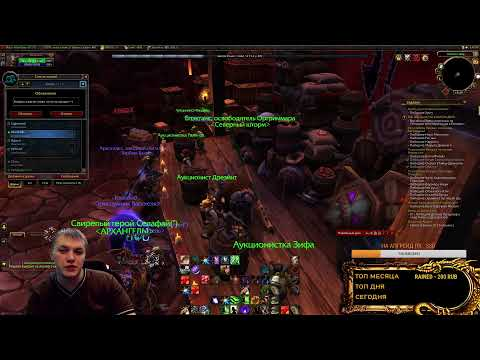 Фарм голды . Farm Gold World of Warcraft 8.2.5