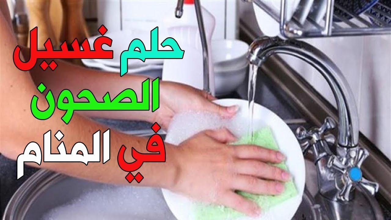 رمز قصة طويلة التقليل تفسير غسيل الاءطباق فى المنام Sjvbca Org