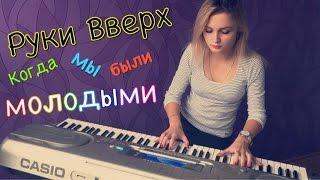 РУКИ ВВЕРХ - Когда Мы Были Молодыми (piano cover) - Душевная версия