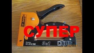 Степлер Днепр-М БС-614/3М рессорный, құрылыс, құрылыс. Шолу қапсырма, шеге, шпилькаларды орнату.