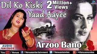 Dil Ko Kiski Yaad Aayee - Arzoo Bano   JUKEBOX   Best Hindi Sad Songs