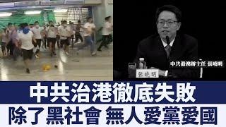 沒有傾聽民意 只有北京利益 中共針對香港密謀對策|新唐人亞太電視|20190812