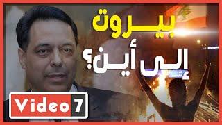"""بيروت إلى أين.. استقالة الحكومة ومظاهرات لا تهدأ """"فيديو"""" - اليوم السابع"""