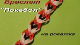 Плетение браслета ПОКЕБОЛ из резинок на рогатке